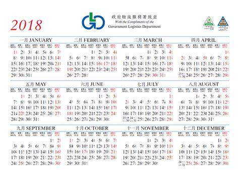 Calendar 2018 Excel Hong Kong 2018年曆 下載香港政府物流服務署二零 八年彩色版年曆 歷 农历 行事曆 新曆及舊曆或稱農曆對照表 萬年曆