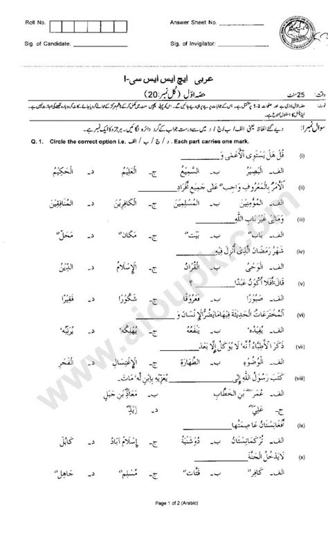 pattern of objective type questions arabic old papers hssc i 1st year federal board fbise