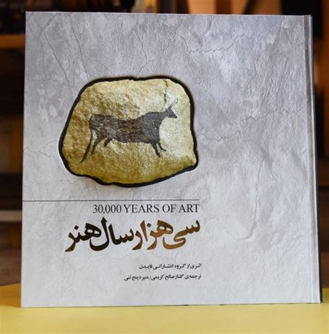 30000 years of art 30 000 years of art published in persian tehran times