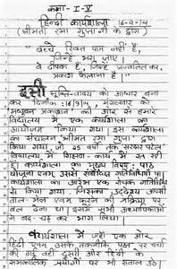 Essay On Diwali In For Class 7 by Hindi1 001