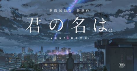 anime your name sub indo kimi no na wa your name sub indo download video