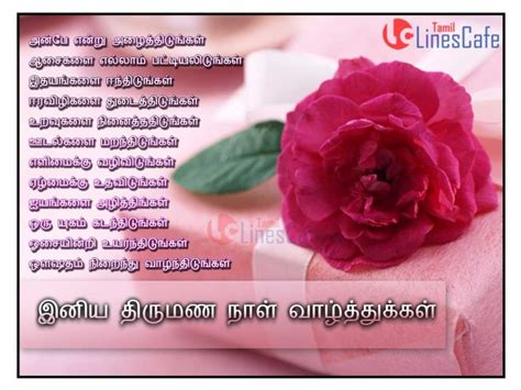 Wedding Wishes Songs In by Happy Wedding Day Anniversary Kavithai Tamil Linescafe