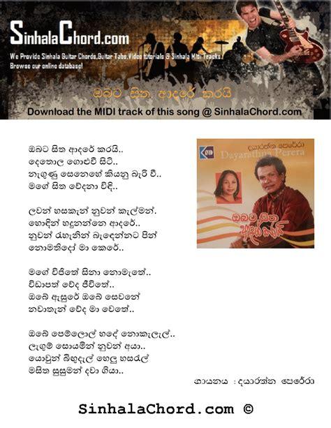 html tutorial sinhala sinhala midi track collection sinhala guitar lessons
