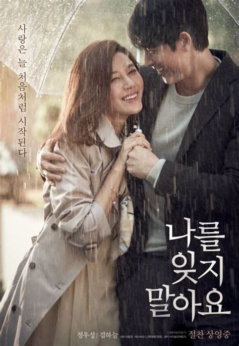 film panas korea 2016 review korean movie remember you review drama asia