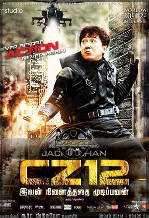 film vire china komedi jackie chan filmleri film izle en g 252 ncel vizyon