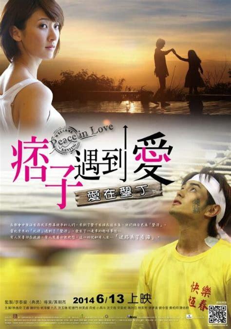 film love peace shara lin movies actress singer taiwan