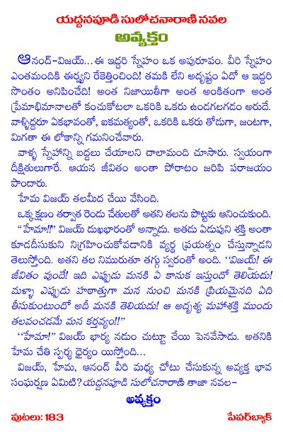 aristotle biography pdf in telugu display the titled book