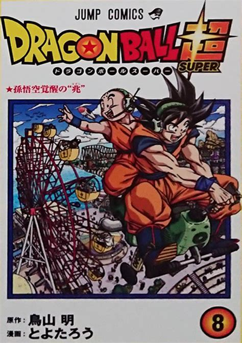 2344030034 dragon ball super tome dragon ball super tome 8 premier visuel de la couverture