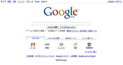 Google Images Japan | new google co jp google blogoscoped forum