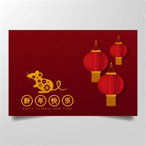 chinese happy  year  greeting card  red hanging lantern  red background vector