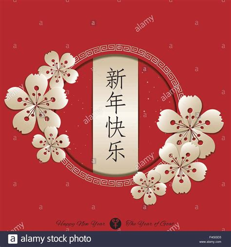 new year song xin nian hao ya new year xin jia 28 images 陈式新架太极拳 chen style