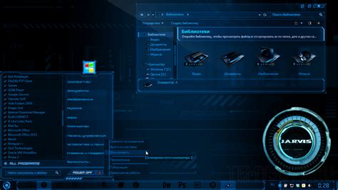 download theme windows 7 jarvis скачать тему jarvis джарвис для windows 7