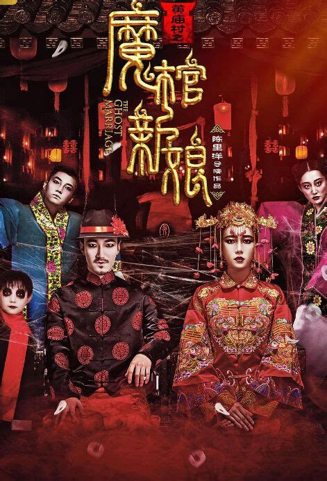 ?? The Ghost Marriage (2018)   China   Film Cast   Chinese