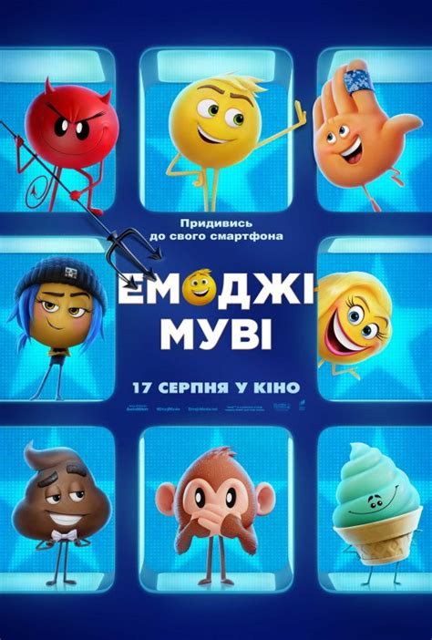 emoji movie sub емоджі муві the emoji movie 2017 avc ukr eng sub ukr