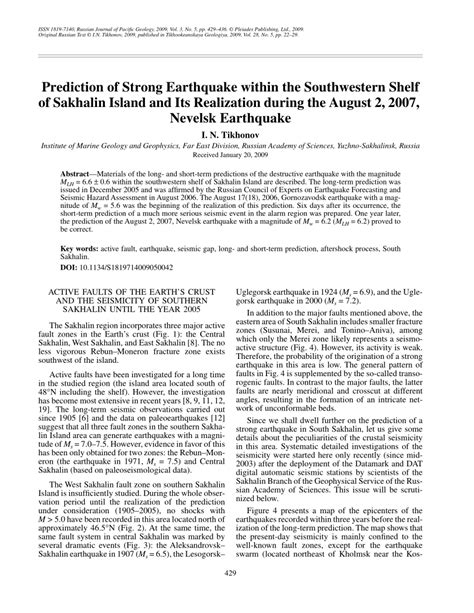 earthquake journal pdf prediction of strong earthquake within pdf download