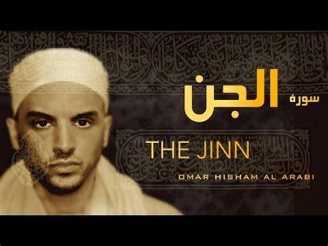 beautiful complete surah maryam by ahmed al omrany beautiful quran surah al jinn al muzamil al mudathir and