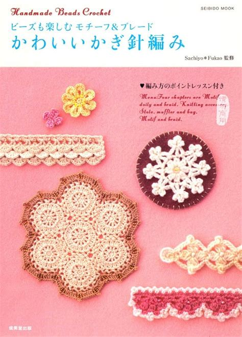 crochet pattern picasa web picasa web album of japanese crochet book with diagrams