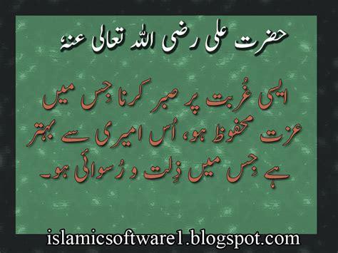 quotes  urdu hazrat ali quotesgram