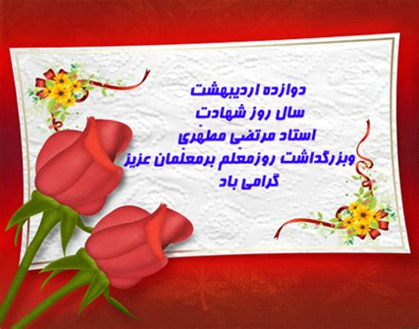 Image result for اس روز معلم قشنگ