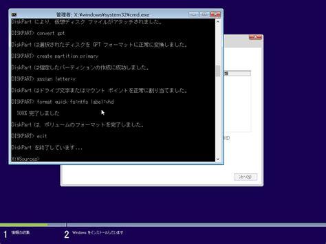 format fs gpt windows 8 1を uefi モード vhdx インストールする手順 方法 所感 android