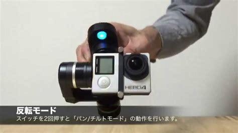 Gopro Vs Bpro gopro用 ウェアラブル3軸電子制御カメラスタビライザー 4つのジンバルモードと機能 サンコーレアモノショップ