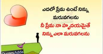 sad telugu messages love failure quotes images quotes adda telugu quotes