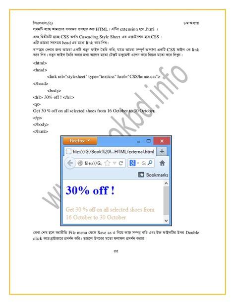 css tutorial bangla pdf css bangla e book tutorial css3
