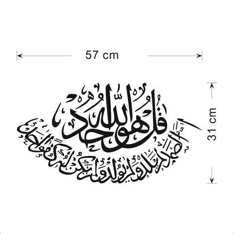 islamic home decor fresh islamic bismillah muslim art islamic bismillah muslim art calligraphy arabic wall