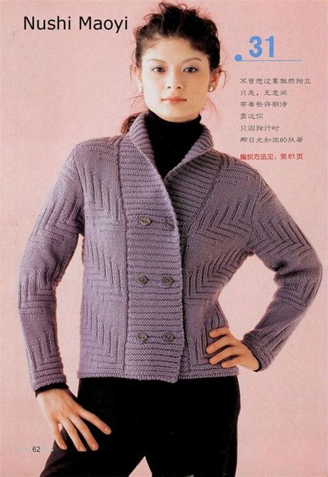 images  knitting cardigans  pinterest