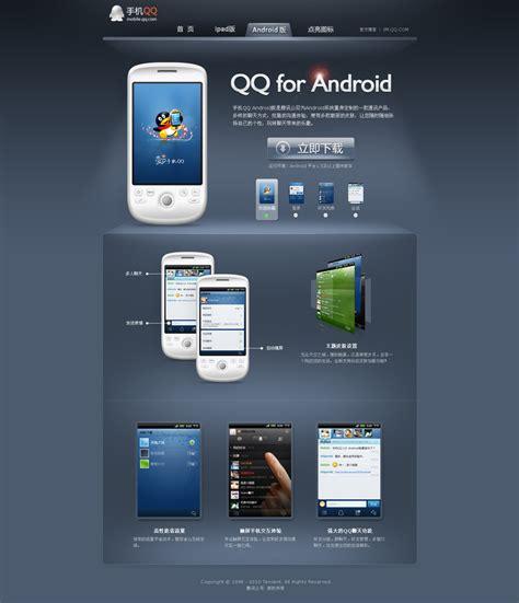 qq mobile qq for android mobile qq for android 手机界面设计 手机ui设计 手机图标设计