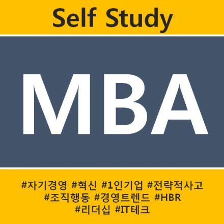Self Study Mba Books by 온오프믹스 Quot Self Study Mba Quot 그룹스터디 모임 제14회 10 14
