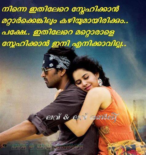 profile picture status malayalam love feeling sad images malayalam wallpaper images