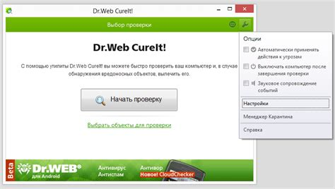 dr web dr web cureit скриншоты лицензионные и бесплатные