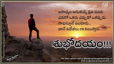16 inspirational motivational morning wishes top telugu motivational morning quotes like