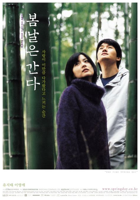 film one fine spring day one fine spring day filme pride of korea