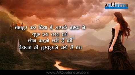 wallpaper whatsapp romantic cute heart touching love shayari in hindi pictures best