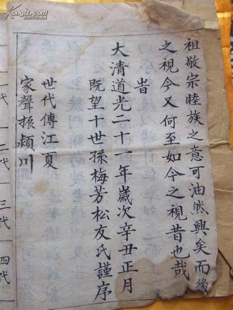 spiegelschrank 1 00 m 黄氏族谱字辈 黄氏家族族谱字辈