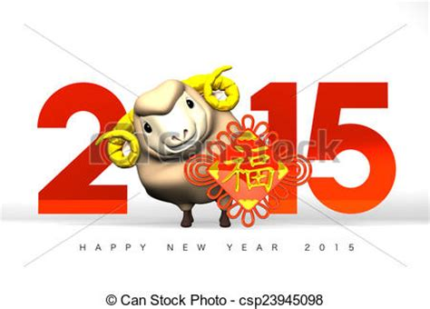 lunar new year clip stock illustration of lunar new year s ornament 2015 3d