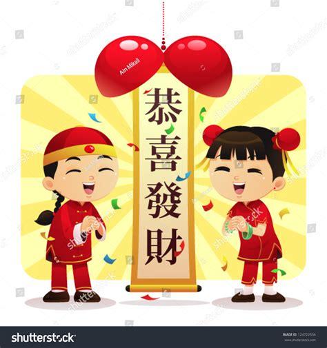 new year song china doll gong xi fa cai image gong stock vector 124722556