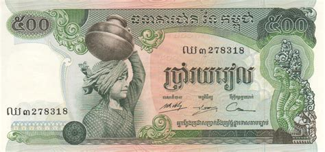 Cambodia 1000 Riels 1973 P17 paper money paper money of the isles world