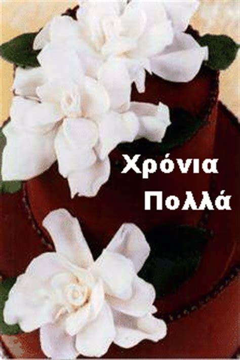 xronia polla happy birthday  greek happy birthday myniceprofilecom