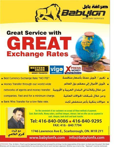 carim home banking zarvaragh karim al lami babylon monetary services