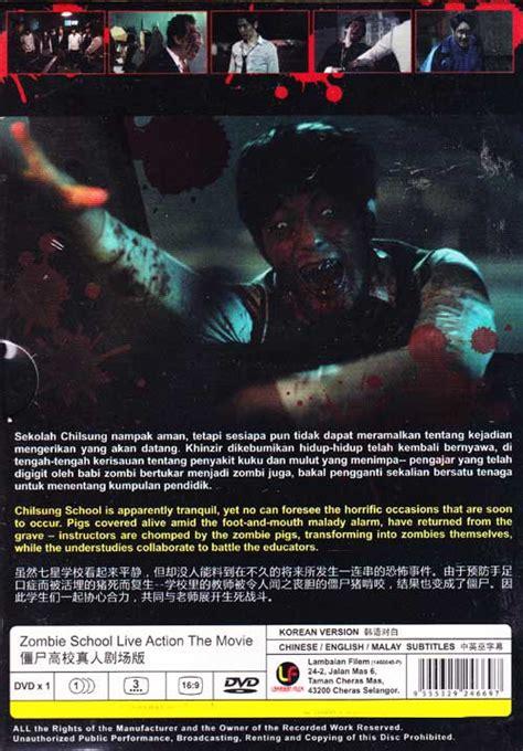 download film korea zombie school zombie school dvd korean movie 2014 cast by baek seo