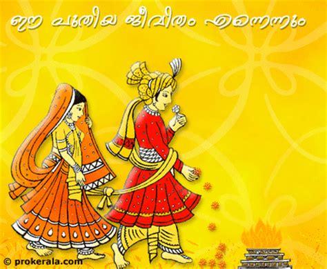 wedding wishes malayalam scrap wedding glitter greetings for orkut scraps in malayalam
