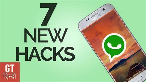 best whatsapp hacking tricks 2017 best hacking tricks 7 cool new whatsapp hacks and tricks 2017
