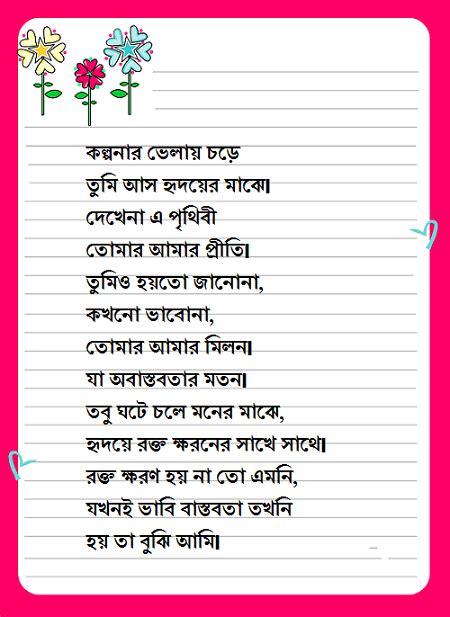 christmas images witha bangla kobita valobashar kobita kolpona sms
