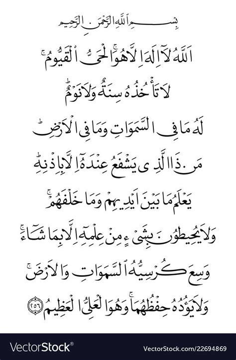ayatul kursi ayat al kursi calligraphy royalty  vector