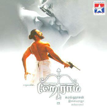 ram tamil song hey ram 2000 ilaiyaraaja listen to hey ram songs