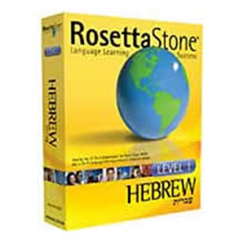 rosetta hebrew level 1 personal edition hebrew learning software bmsoftware