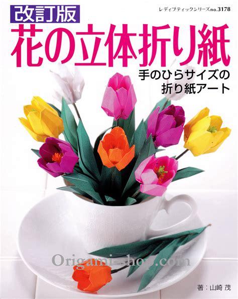 Origami Flower Books - book 3d origami flowers shigeru yamasaki